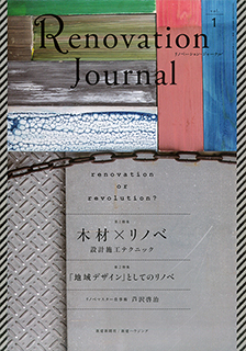 Renovation Journal